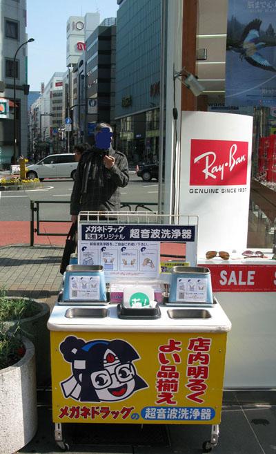 Self Portrait in Tokyo